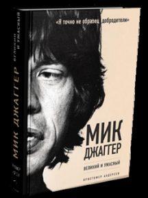 «Мик Джаггер. Великий и ужасный»