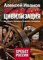 Алексей Иванов «Горнозаводская цивилизация»