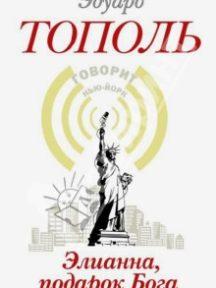 Роман-подарок только и исключительно поклонникам творчества Эдуарда Тополя