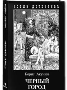 «Чёрный город»: Закавказская Одиссея