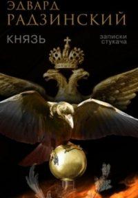 История России в новом детективном романе от Эдварда Радзинского