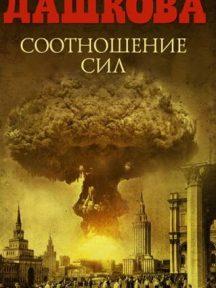 «Атомный» роман Полины Дашковой