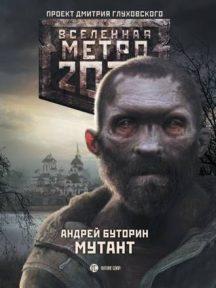 """""""Вселенная Метро 2033"""" расширяется"""