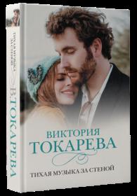 Женские истории Виктории Токаревой