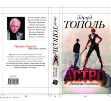 Фантаст любви Эдуард Тополь