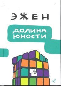 Швейцарский писатель Эжен написал книгу о предметах детства