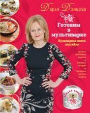 Дарья Донцовова открыла в себе кулинарный талант