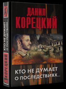 """""""Меч Немезиды-2"""": террористы не уйдут от ответственности!"""