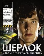 «Elementary, my dear Watson!» Новая книга о знаменитом Шерлоке Холмсе