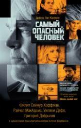 """""""Самый опасный человек"""": кинокнига о шпионах"""