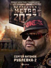 """Мечта миллионов осуществилась в """"Метро 2033: Рублёвка-2"""""""