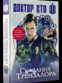 """""""Доктор Кто"""": новые истории только в книге"""