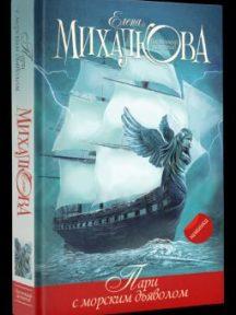 """Морской дьявол """"Мечты"""" преследует пассажиров"""