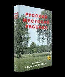 Владимир Сорокин составил сборник жестоких рассказов