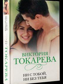 Женские истории о непростой любви от Виктории Токаревой