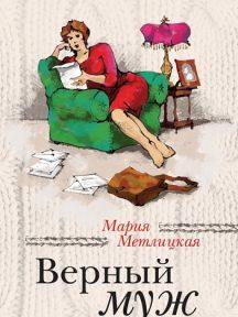 Книга как вязаный плед - тепло, уютно и очень по-женски