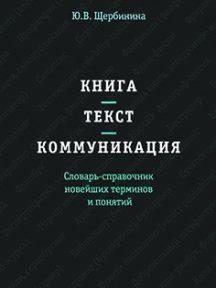 Нужны ли сами слова? Новый словарь-справочник