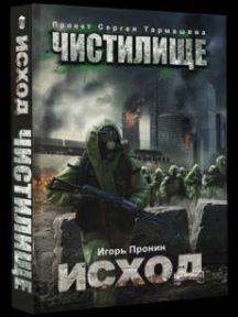 «Чистилище. Исход». Москвичи учатся бороться против монстров