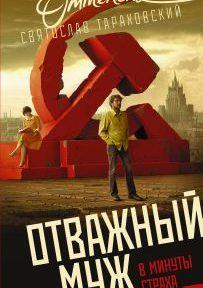 «Отважный муж в минуты страха»: КГБ, предательство и любовь