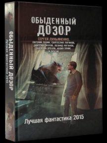 """Новые истории """"Обыденного дозора"""""""