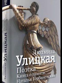 Людмила Улицкая: «Поэтка. Книга о памяти: Наталья Горбаневская»