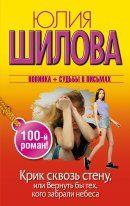 Юбилейный роман Юлии Шиловый: вместе против наркомании