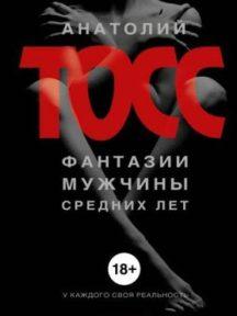 Анатолий Тосс. «Фантазии мужчины средних лет»
