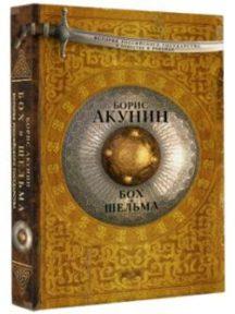 «Бох и Шельма»: «приложение» к «Истории Российского государства» от Бориса Акунина