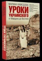 «Уроки украинского»: хроника трагедии на Донбассе