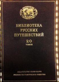 Вся история русских географических открытий - в одном сборнике