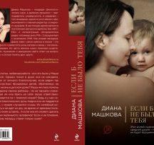 «Если б не было тебя»: роман о воспитании приёмного ребёнка