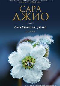 """Литературное открытие 2014 года: """"Ежевичная зима"""" Сары Джио"""