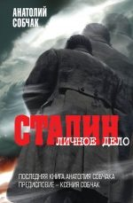 """Сталин. Лично дело"""
