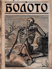 Болото, с которого возвращаются