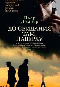 Авантюрный роман о пёстрой человеческой природе