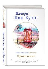 «Провидение»: книга, которая помогает