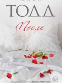 «После»: эротические откровения Анны Тодд