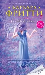«О любви не говори»: мир грёз и романтики Барбары Фритти
