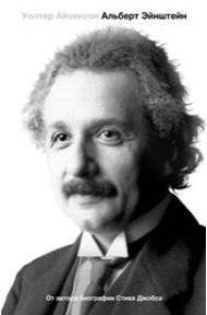 Уолтер Айзексон написал биографию Альберта Эйнштейна