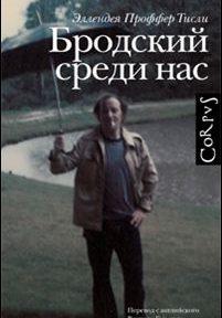Эллендея Проффер, славистка, основатель издания «Ардис», вспомнила о своей дружбе с Бродским