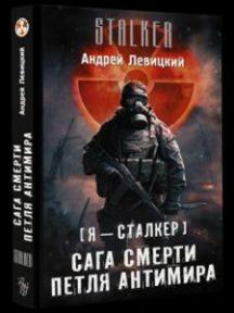 «Сага Смерти. Петля Антимира», написана Андреем Левицким, является первой книгой трилогии «Сага Смерти»