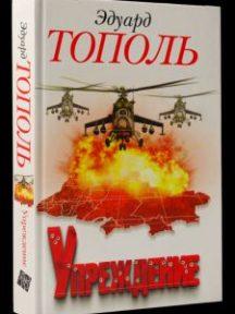 Эдуард Тополь представил новую книгу «Лобное место»