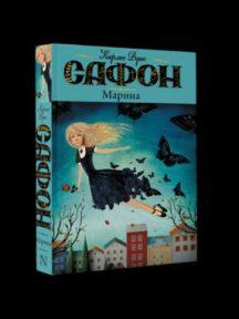 Удивительный роман «Марина», написанный Сафоном, вышел в количестве 5000 экземпляров