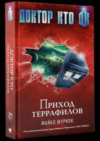 В марте 2015 года планируется выход новой книги писателя-фантаста Майкла Джона Муркока – «Приход террафилов»