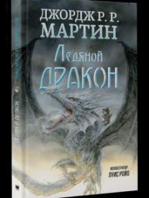 "Джордж Мартин переиздаст ""Ледяного дракона"""