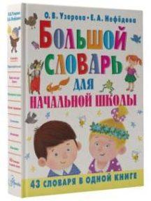 Большой словарь для начальной школы