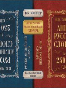 Англо-русский. Русско-английский словарь В.К.Мюллера