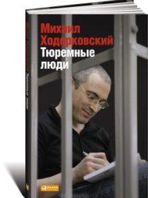 Михаил Ходорковский «Тюремные люди».  Книга о внутренней тюрьме и внешней свободе