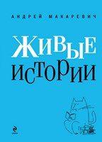Андрей Макаревич.  «Живые истории»