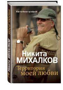 "Никита Михалков написал книгу ""Территория моей любви"""